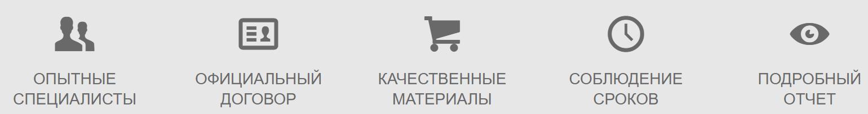 Сделать ремонт в новостройке в Киеве